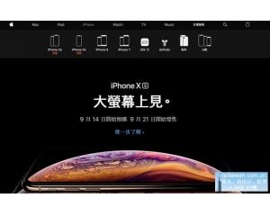 9月21日台湾开卖史上最贵iPhone XS MAX 39900台币起