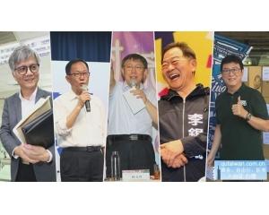 新北民调国民党侯友宜领先苏贞昌 台北民调柯文