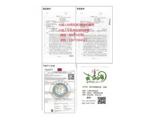 台湾投资买房后入台证申请取得不动产,每年多