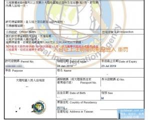 非洲猪瘟期中国大陆人士禁止带肉质品进入台湾