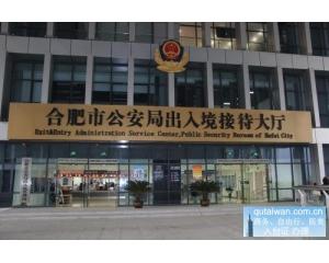 合肥办理台湾商务签证手续可代替L团签台湾自由