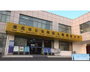 淮北办理商务入台证手续可代替L团签台湾自由行
