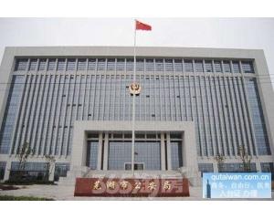 芜湖办理商务入台证手续可代替L团签台湾自由行