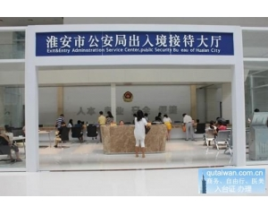 淮安办理商务入台证手续可代替L团签台湾自由行