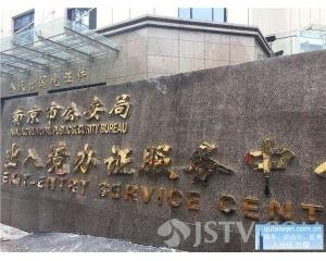 南京办理台湾商务签证手续可代替L团签台湾自由
