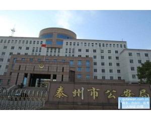 泰州办理台湾商务签证手续可代替L团签台湾自由