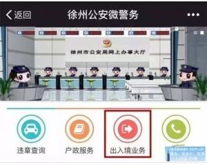 徐州办理商务入台证手续可代替L团签台湾自由行