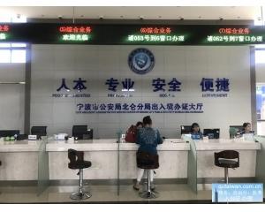 宁波办理台湾商务签证手续可代替L团签台湾自由