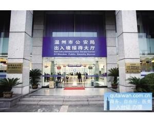 温州办理商务入台证手续可代替L团签台湾自由行
