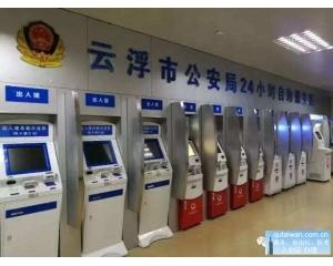 云浮办理台湾商务签证手续可代替L团签台湾自由