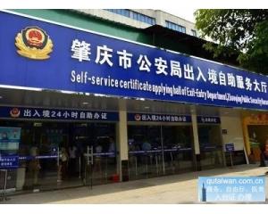 肇庆办理商务入台证手续可代替L团签台湾自由行