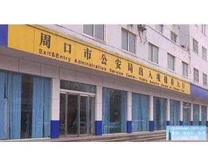 周口办理商务入台证手续可代替L团签台湾自由行