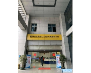 郴州办理台湾商务签证手续可代替L团签台湾自由