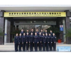 张家界办理商务入台证手续可代替L团签台湾自由