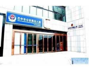 巴中办理商务入台证手续可代替L团签台湾自由行