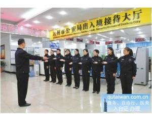 达州办理台湾商务签证手续可代替L团签台湾自由