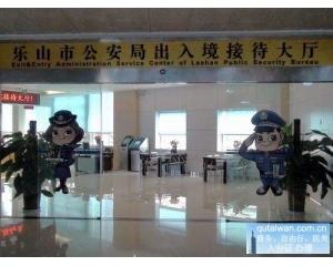 乐山办理台湾商务签证手续可代替L团签台湾自由