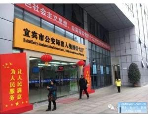 宜宾办理台湾商务签证手续可代替L团签台湾自由