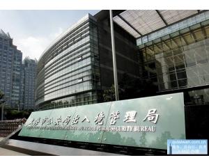 上海办理台湾商务签证直飞停留1到3个月可代发邀