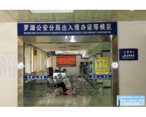 深圳办理台湾商务签证直飞可停留1到3个月代发、