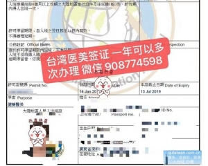 大陆居民到台湾观光旅游以下12条千万别违反 否