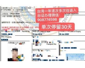 台湾一年逐次代发商务邀请签证网上最强介绍附