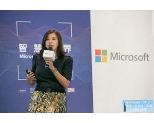 """微软台湾AI研发中心推出""""AI100计画""""打造智慧城"""