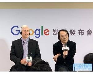 台湾互联之一:Google在台北远东通讯园新北市的