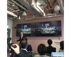 台湾互联二:Facebook在台北迁入新办公室 助力科