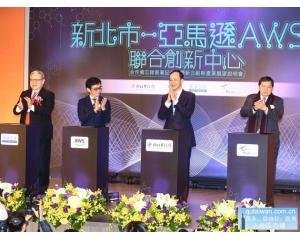 亚马逊AWS联合创新中心新北园区成立 培养台湾的