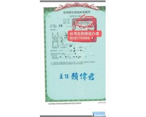 大陆未成年人也可以在台湾买房!顶级实力 创造买