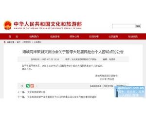 赴台个人旅游暂停 还可以办理什么手续自由进出台湾