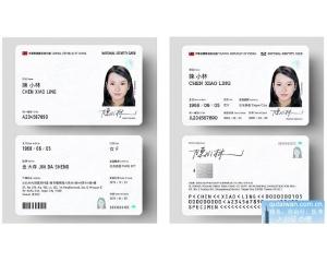 台湾新式芯片卡身份证2020开始换发 已婚、未婚标