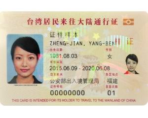 台湾人如何申办单次有效台胞证(附全国可办理机场电话)