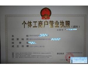 台湾人在大陆开店办理个体工商户有哪些注意事