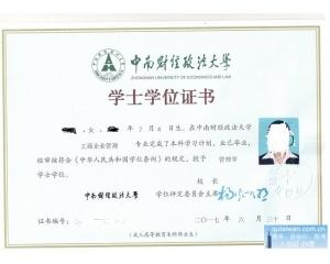 中国大陆什么样的学历台湾大学院校认可及需要