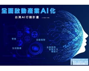 台湾AI行动计画—掌握契机,全面启动产业AI化