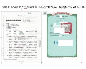 2019年11月3张不动产入台证 12天跑完45天的申请流